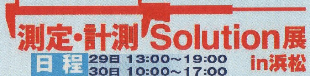山善ソルショーンフェアIn浜松